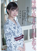 """Drooling Ass Shaking Sex A Bare It All Overnight Vacation """"I Awakened To The Allure Of A Dirty Old Man"""" Akari Mitani Download"""