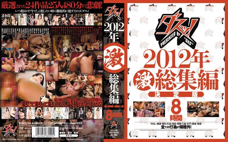 DAZD-046 Take it out ! 2012 Amazing Highlights 8 Hours Special Edition