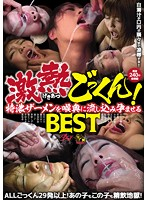激熱ごっくん!特濃ザーメンを喉奥に流し込み孕ませるBEST(Fully Ripe Cum Swallowing! Deep And Rich Deep Throat Semen Swallowing Pregnancy Fetish BEST) 下載