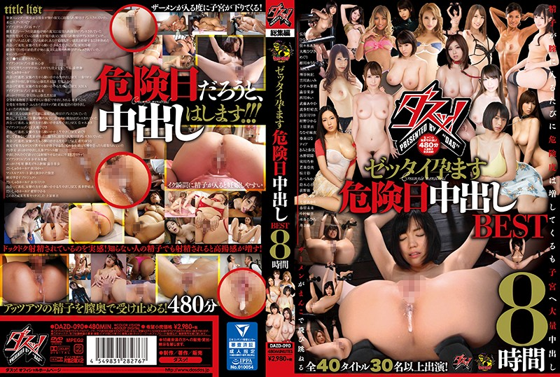 (dazd00090)[DAZD-090] Guaranteed Impregnation Danger Day Creampie Sex Greatest Hits Collection 8 Hours Download
