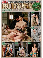 2015 Ruby Yearbook Romantic Porn 下載