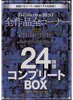 D-Collection BEST - Complete Works, All Scenes - 24 Hour BOX SET Download