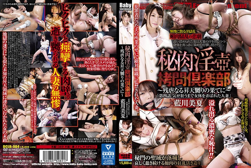 (dclb00004)[DCLB-004] Flesh Fantasy Honey Pot Torture Club Beyond The Dimensions Of Cruel Ecstasy Episode 4 The Married Woman Whose Body Was Toyed With Till She Lost Her Mind Mika Aikawa Download