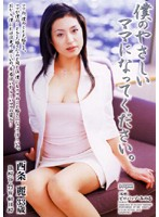 Please Be My Gentle Mama Rei Saijo 33 Download