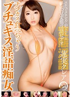 Let Me Lick Up Your Dick Cheese: Dirty-Talking Slut Kurea Hasumi (ddb00273)