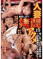 Agonizing Orgasms For Married Sluts 19 - Mature Flesh Consumed By Pleasure ~Limitless, Wild Climax Hell~ Shihori Endo Download
