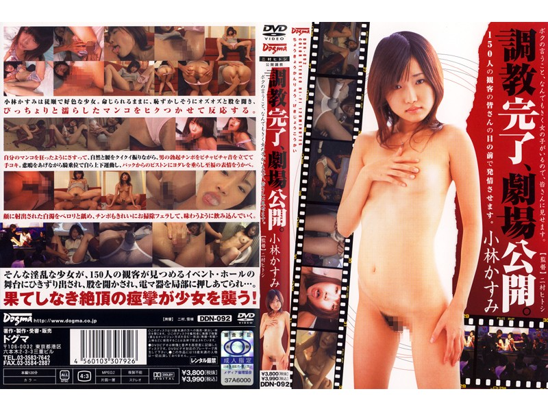 DDN-092 Completely Broken In: Playhouse Opened To The Public. Kasumi Kobayashi