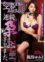 A These Voluptuous Massage Parlor Ladies Lined Up For Some Pregnancy Fetish Sex With Me Yumi Kazama (ddob00011ps)