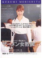 Semen Spray Female Teacher. Kurumi Morishita . Please Tell Me Why You Want To BUKKAKE Me (drm002)