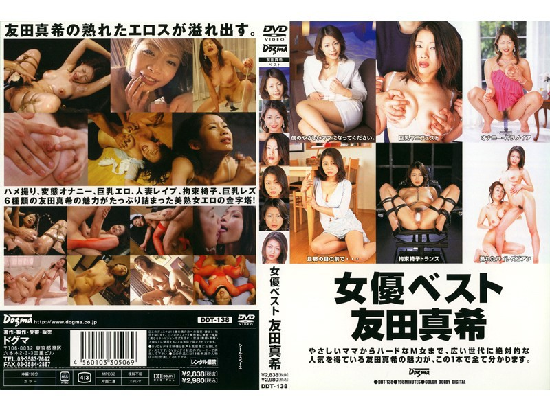 DDT-138 Actress' Best Maki Tomoda