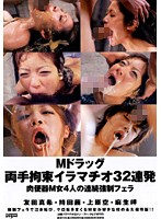 Masochistic Drugs - 32 Continuous Deep Throat With Two Hands Tied - 4 Barely Legal Sex Dolls' Serial Forced Blowjobs (ddt213)