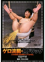 Puke Enema Masochistic Drug Female Sex Object Continuous Forced Blowjobs And Creampies Yuria Hidaka 下載