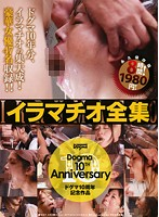 Dogma 10TH Anniversary Crazy Blow Job Collection Dogma's 10th Anniversary (ddt00343)