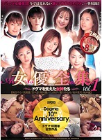 Dogma 10TH Anniversary Actress Edition Vol.1 The Women Who Suppot Dogma Download