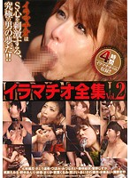 Deep Throat Collection. vol. 2 (ddt00418)