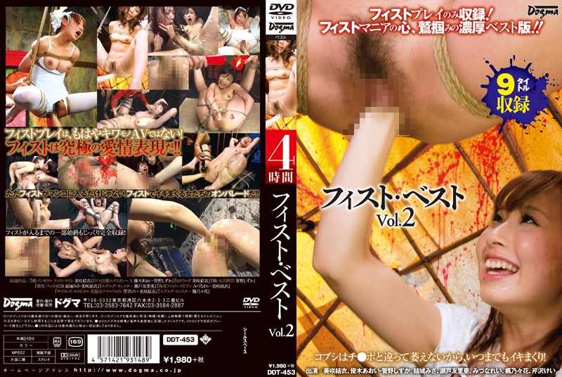 DDT-453 Best of Fisting vol. 2