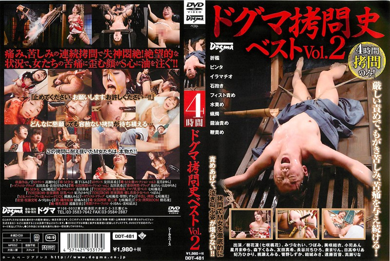 DDT-481 Dogma Torture History Best Vol.2