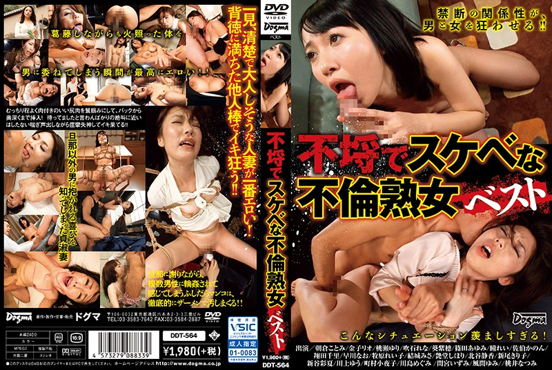 DDT-564 Brazen And Horny Adultery Mature Woman BEST