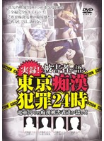 Victims Speak, True Stories! 24 Hours of Tokyo Molester Crimes - Victims Talk About Being Molested in Subway Cars!! Download