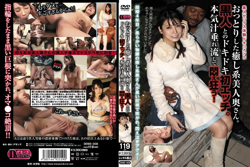 DEMS-008 Gentle And Relaxing Beautiful Wife. Her First Wild Sex With A Black Man. Things Get Real Wet And Crazy! Akemi Horiuchi