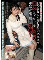 Gentle And Relaxing Beautiful Wife. Her First Wild Sex With A Black Man. Things Get Real Wet And Crazy! Akemi Horiuchi (dems00008)