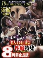 Dirty! Scream! Beautiful Office Ladies Go Wild Special Feature 8 Hours Complete Collection 下載