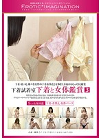 Lingerie Dressing Room - Watching Panties And Female Bodies 3 Download