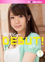 Rei Narumi AV Debut Download