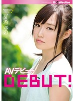Yuno Natsuki AV Debut Download