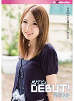Rika Sumitani AV Debut Download