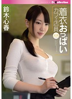 Titties in a Tight Shirt Barista Koharu Suzuki (dgl00064)