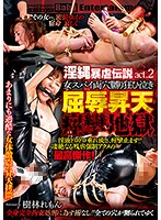 Lustful Brutal Bondage Legend Act.2 Female Spies In A Two Hole Cum Crazy Fuck Fest Degrading Ecstastic Orgasmic Hell Lemon Kirin Download