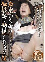 Incest I Got Hard Over My Aging Mother's Old-Person-Smell 40 Women 8 Hours Download