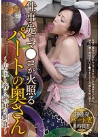 Pussies On Fire At Work - Part-Time MILF ~Her Boss And Customers Are Her Favorite Prey~ 下載