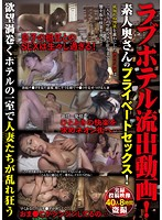 Leaked Love Hotel Footage! Amateur Wives' Private Sex! 40 Girls 8 Hours Download