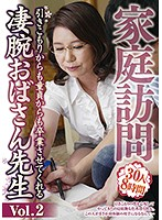 A Home Visit An Amazing Teacher Who Can Help Any Shut-In Or Cherry Boy Download