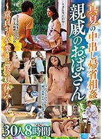 Midsummer Creampies An Adulterous Homecoming With My Aunt - The Summer Vacation When I Lost My Virginity - 30 Actresses 8 Hours Download