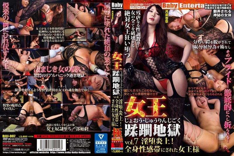 DJJJ-007 Queen Violation Hell Vol.7 A Descent Into Obscenity Goes Up In Flames! A Queen Who Becomes A Full Body Erogenous Zone Anna Tsukishima