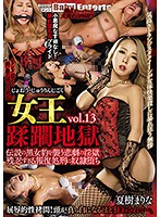 Queen Violation Hell Vol.13 The Hellish Assault Against The Legendary Black Female Panther Excessively Cruel Revenge Punishment Against A Fallen Slave Marina Natsuki Download
