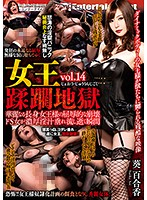 Queen Violation Hell Vol.14 An Elegant Tall Girl Queen Is Put Through Humiliating Destruction The Moment When A Sadist Queen Cums And Dribbles Deep And Richly Thick Pussy Juices Everwhere Yurika Aoi Download
