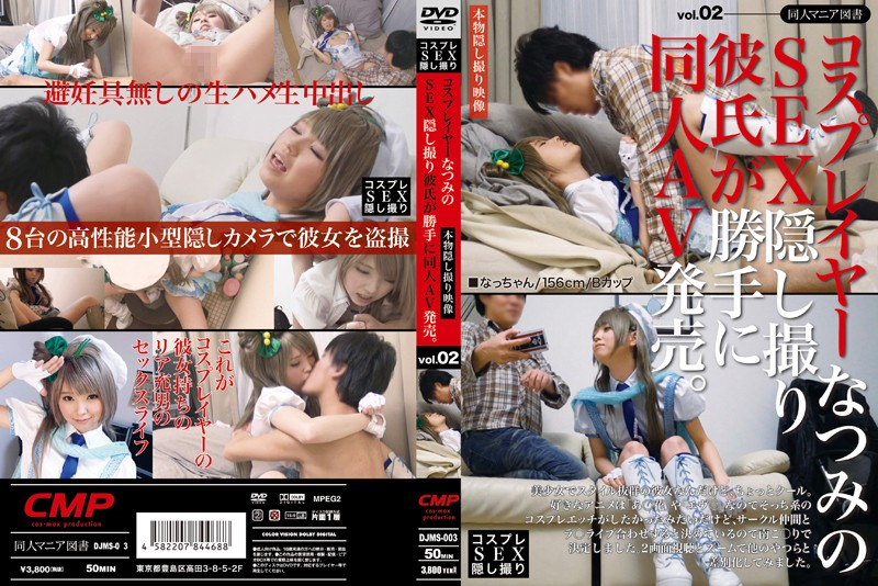 DJMS-003 Cosplayer Natsumi Was Secretly Filmed Fucking By Her Boyfriend And He Sold The Video Online