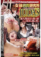 Female Body Torture Laboratory THE THIRD JUDAS Premier Version New Investigator's Cruel Time / Falling Into Naughty Darkness Mana Makihara (djud00001)