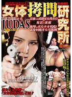 Women's Torture Research Center: The Third Judas Episode 1 A Pure Female Martial Artist And Investigator VS. A Resurrected Demon Shocking Cervix Cruelty! She Feels Orgasms In Every Inch Of Her Body! Keiko Koguchida (djud00101)