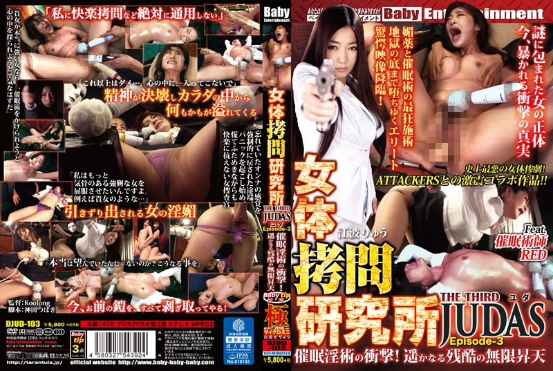 DJUD-103 The Female Body Research Center THE THIRD JUDAS Episode-3 The Shock Of Horny Hypnotism! The Extreme Cruelty Of Infinite Ecstasy Ryu Enami