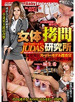The Female Body Research Center THE THIRD JUDAS Episode 9 A Pathetic And Insane Super Model Investigator The Violent Ecstasy Of An Orgasmic Pussy Universe Nozomi Aso Download