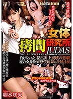 The Female Torture Research Center THE THIRD JUDAS Episode-16 The Tragedy Of A Woman Who Can't Lose Who Gets Her Pussy Set On Passionate Fire Evil Full-Body Pleasure And Hell On The Verge Of Mind-Blowing Ecstasy Saryu Usui Download