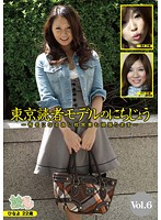 Daily Lives of Fashion Magazine Models in Tokyo vol. 6 下載
