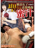 Orgasmic Girl. The Heartbreaking Footage. Sweet, Holy Juices. Mari Koizumi Download