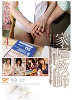 Wanna Try Sex with a Private Tutor? 下載