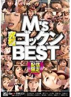 M's Ultimate Cum Guzzling Best Download